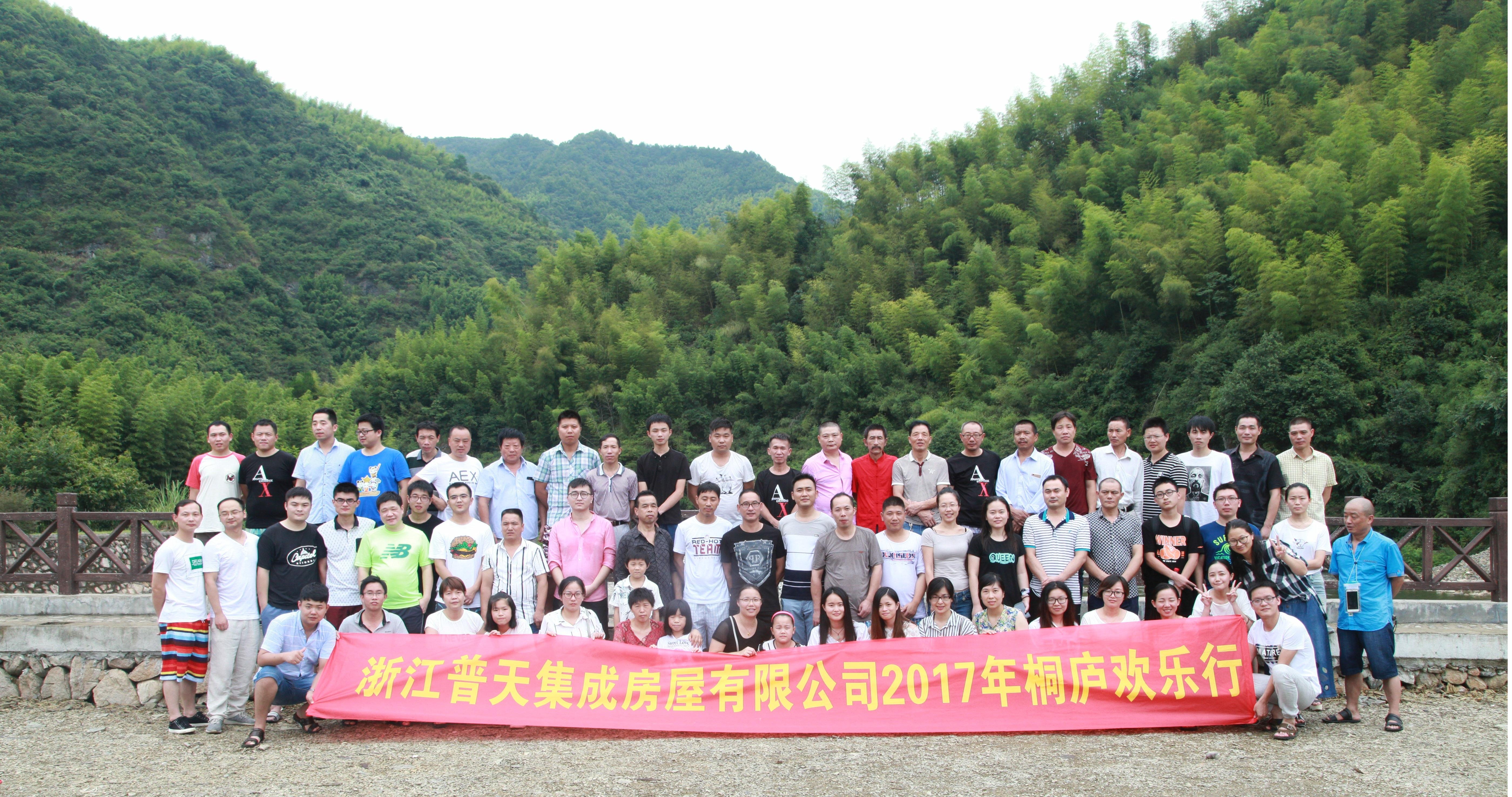 Zhejiang Putian Integrated Housing Co., Ltd..jpg